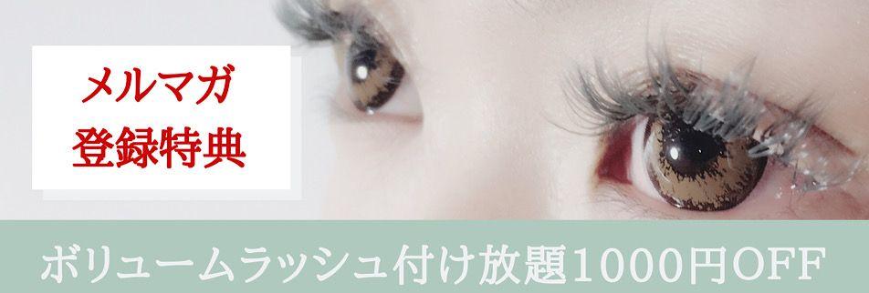 奈良のマツエク&増毛サロンhulu hulu(フルフル)